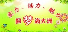 圆梦海大洲海报图片