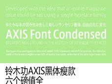 铃木功AXIS瘦黑系列