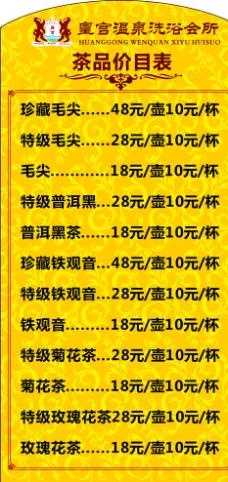 茶品价目表图片