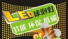 LED球泡灯海报图片