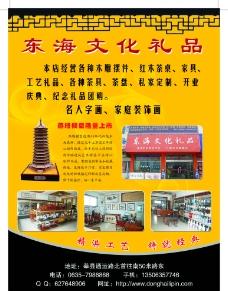 东海文化礼品宣传彩页图片