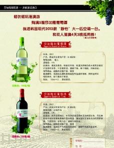 葡萄酒宣傳單圖片