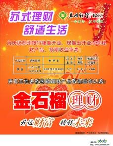 苏州银行宣传彩页图片