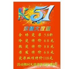 理发店51活动宣传画图片