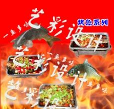 烤鱼系列海报图片