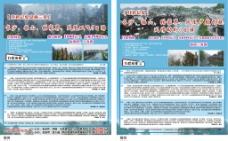 湘西宣传页图片