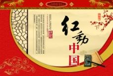 红动中国图片