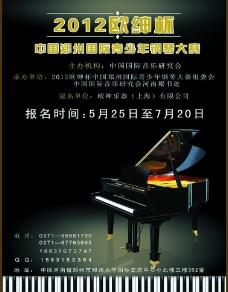 钢琴海报图片