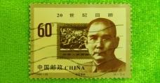 辛亥革命邮票20世几