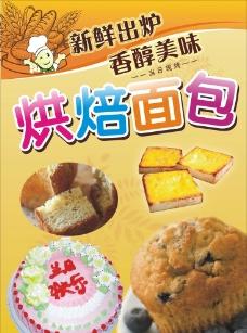 烘焙面包圖片