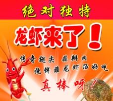龙虾宣传海报图片