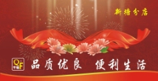 千福便利店宣传图片