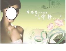 翡翠广告图片