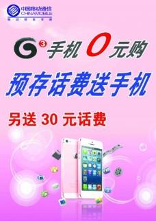 中国移动手机促销海报图片