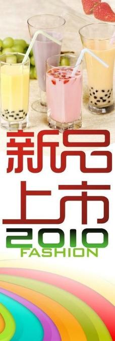 奶茶展架图片
