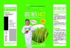 水稻包装图片