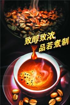 现磨咖啡图片