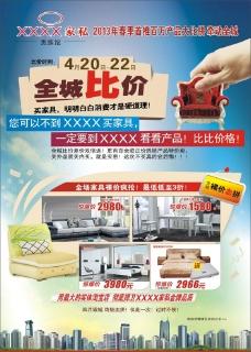 家具城广告图片