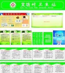 卫生室制度图片