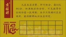 京福祥图片