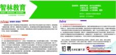 智林宣传册图片