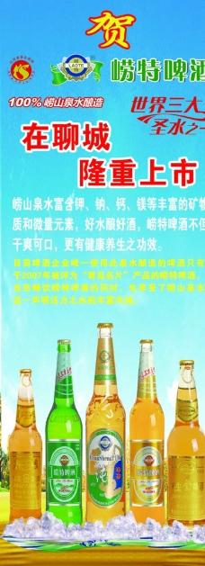青岛崂特啤酒图片