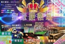 金港娱乐城海报图片