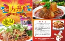 美食宣传单图片