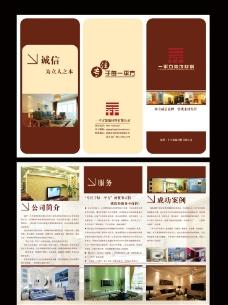 装饰公司宣传彩页图片