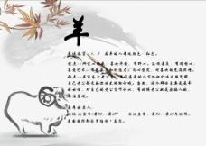 生肖羊圖片