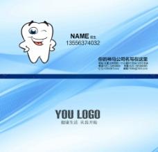 牙齿名片图片