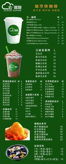云咖啡饮品店价格表图片