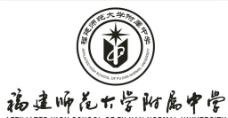 福建师范大学附属中学图片
