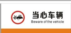 当心车辆图片