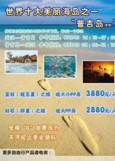 普吉岛海报图片