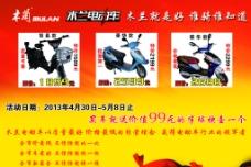 木兰电动车宣传图片