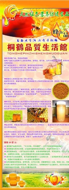 蜂产品宣传海报图片