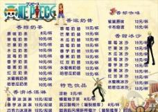 海贼王奶茶价目表海报图片