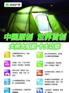 太阳能帐篷十大功能图片