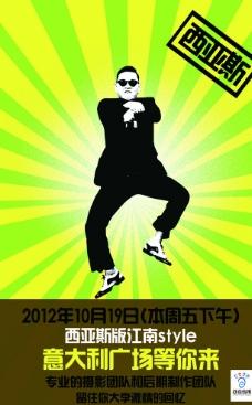 江南style图片