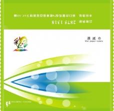 彩虹轩湿纸巾包图片