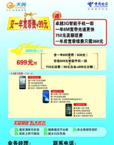 中国电信 天翼 宽带图片