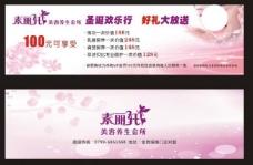 素丽轩宣传卡图片