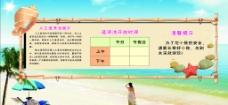 沙滩广告牌图片
