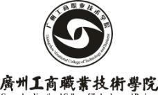 广州工商职业技术学院图片