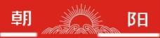 朝阳轮胎logo图片