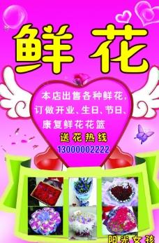 花店宣傳海報圖片