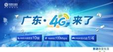 4G快人一步图片