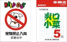 超市宣传小海报矢量图下载