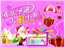 超市圣诞节海报矢量图下载